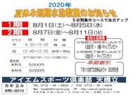 2020夏短期HP用3_page-0001.jpg