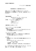 休館緊急事態宣言による臨時_page-0001.jpg